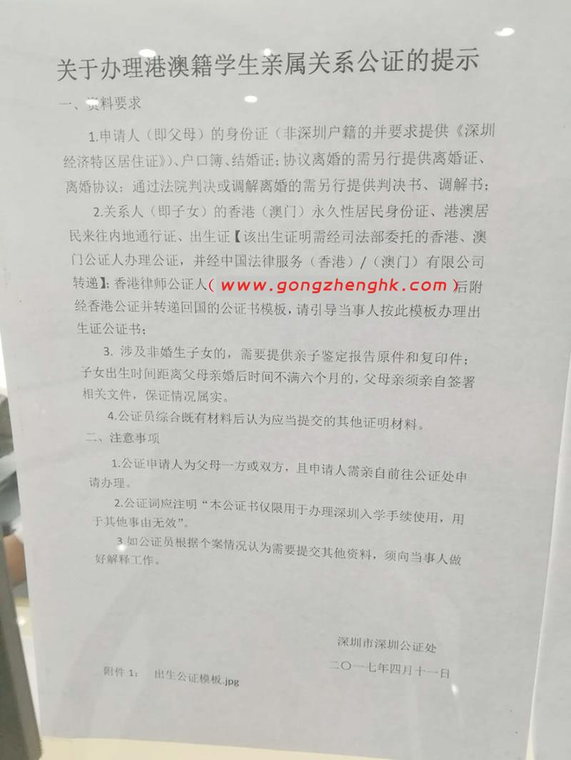 深圳公证处关于办理港澳籍儿童入学公证要求
