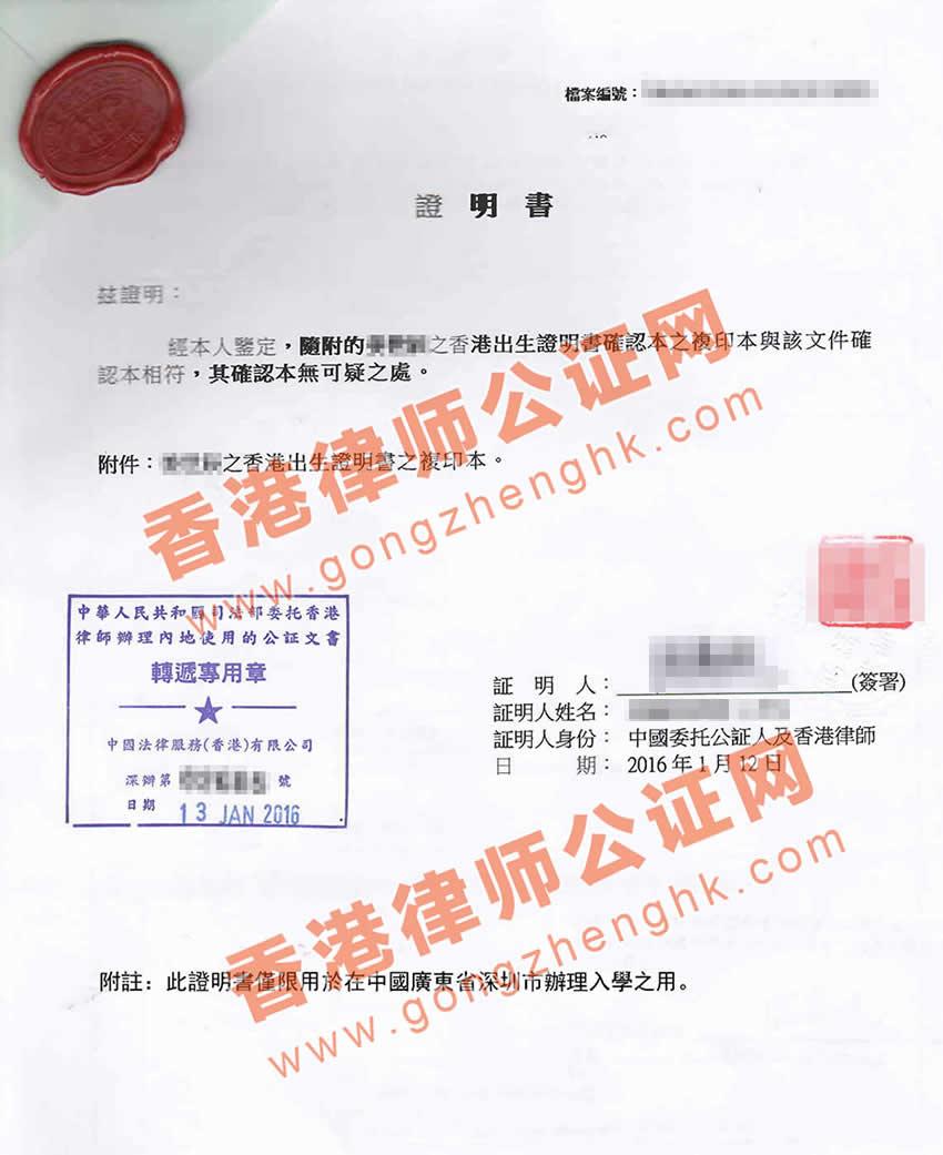 香港出生证公证用于深圳入学样本