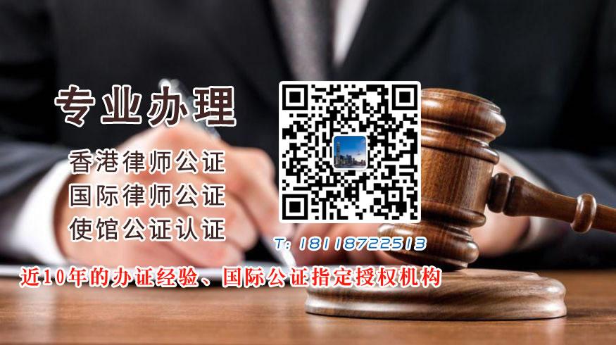 香港同一人身份声明书律师公证常见问题和详解