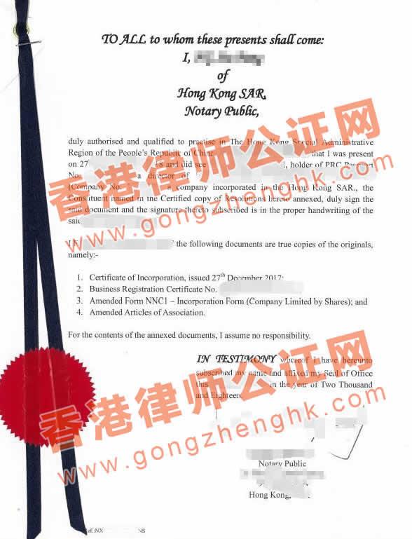 香港公司用于注册印度公司公证样本