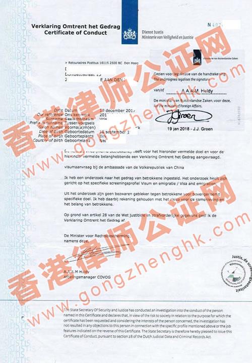 荷兰无犯罪记录证明大使馆认证样本