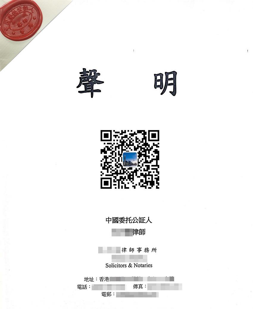 香港同一人公证样本