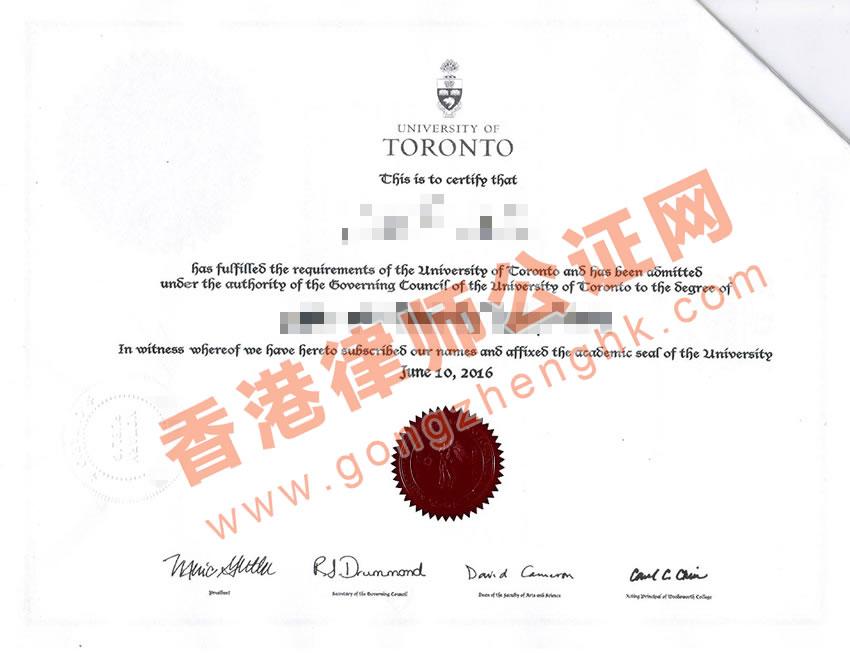 加拿大学历证书使馆认证样本