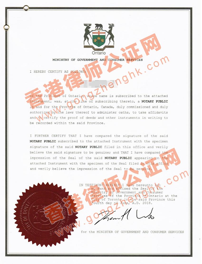 加拿大学历证书加拿大领事馆认证样本