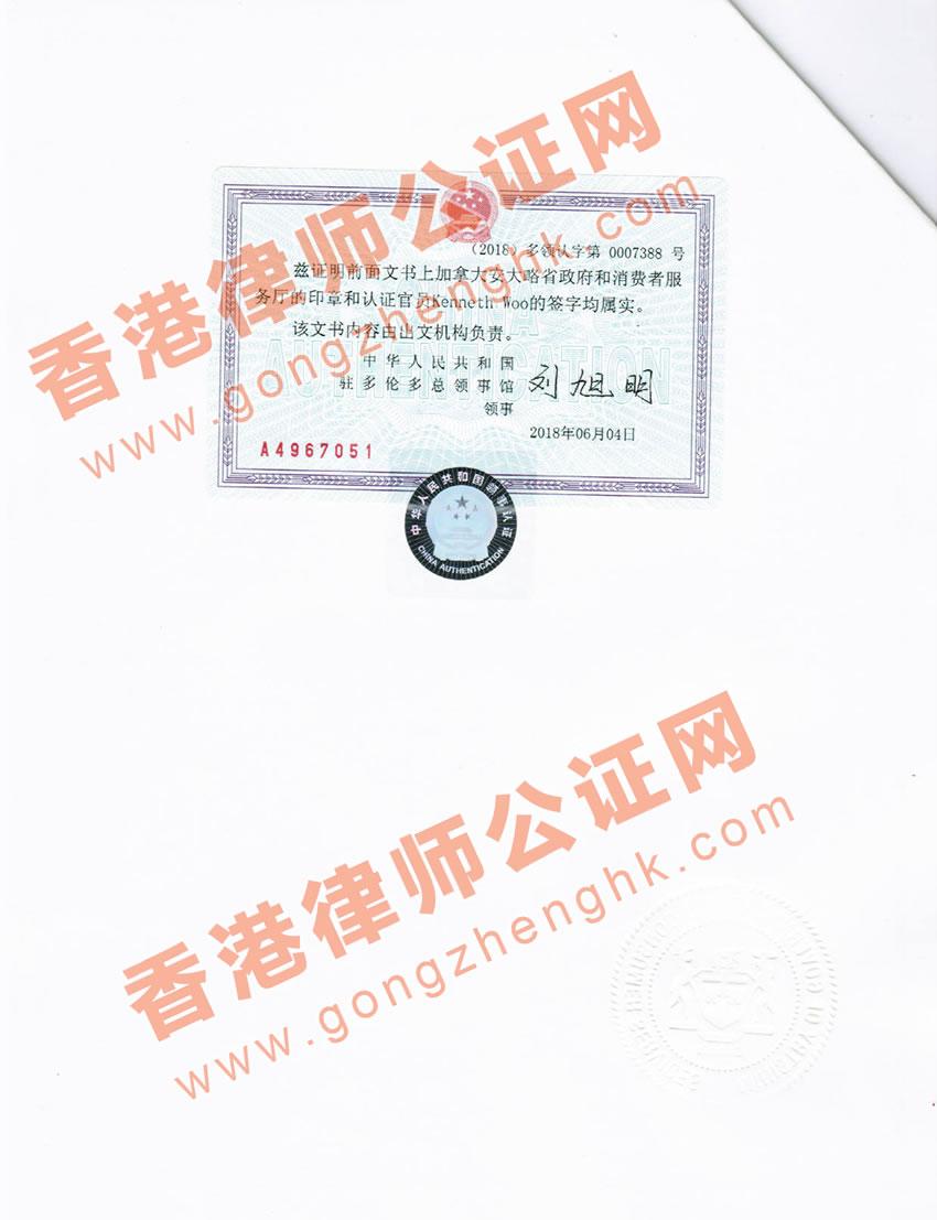 加拿大学历证书中国驻加拿大使馆认证样本