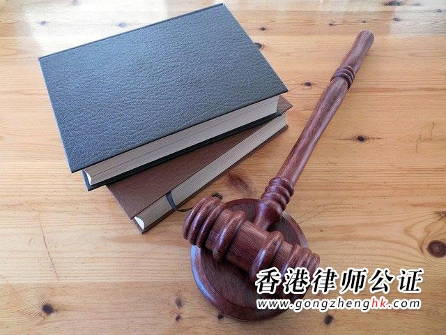 香港公司授权国内律师法院打官司怎么办理公证