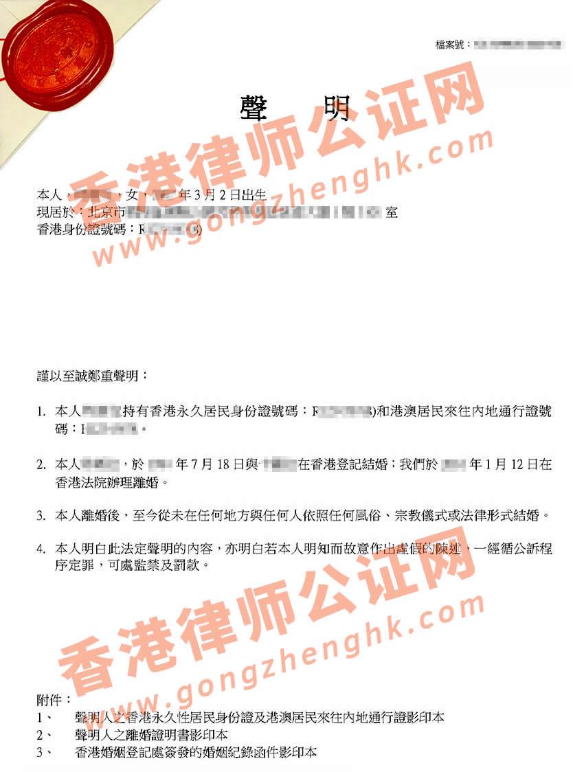 香港结婚又离婚怎么办理香港单身证明公证用于国内买房?