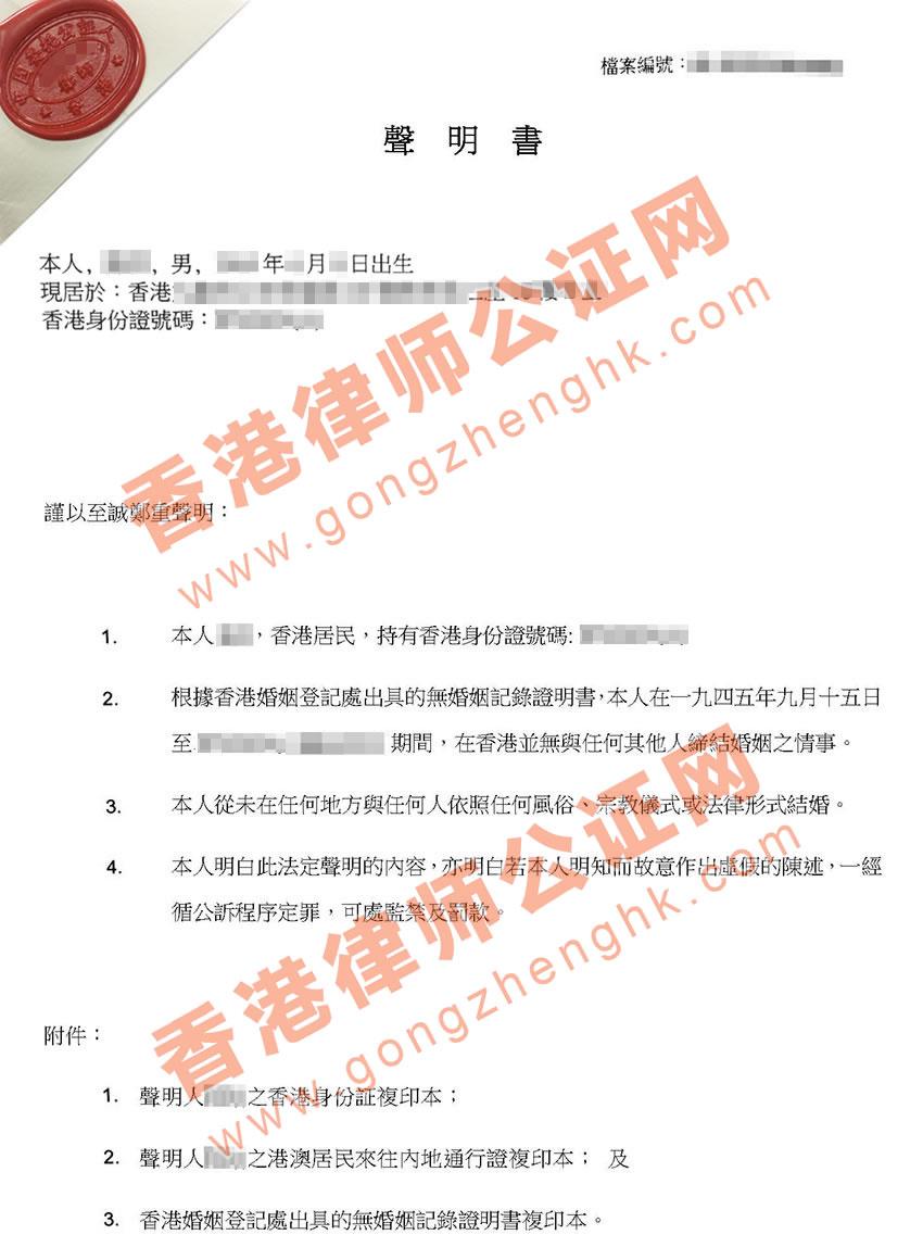 香港人要在国内银行贷款怎么办理香港单身证明公证?
