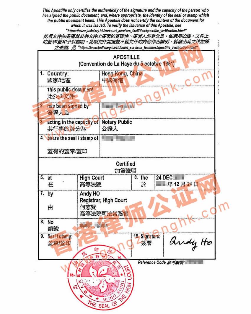 香港结婚证海牙认证样本