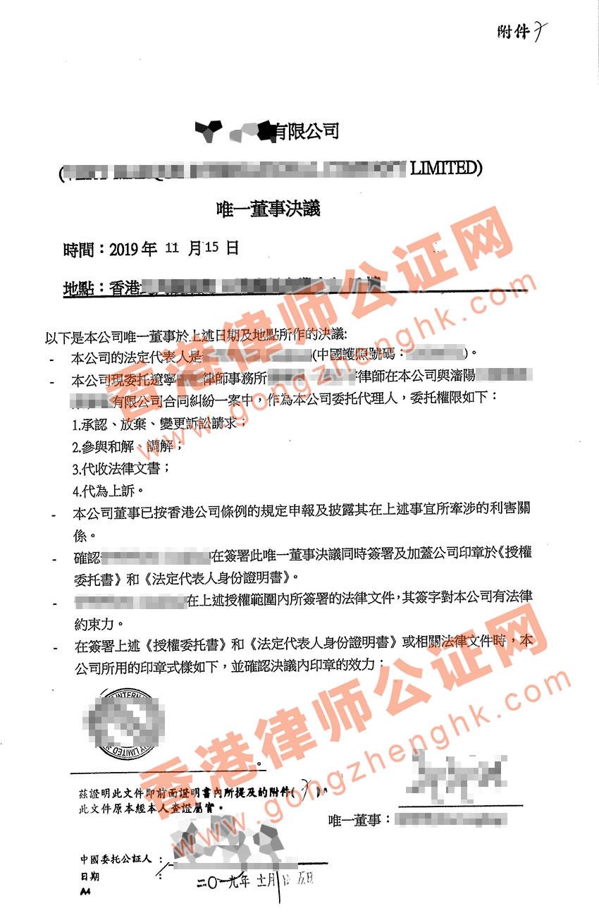 香港公司唯一董事决议证明样本