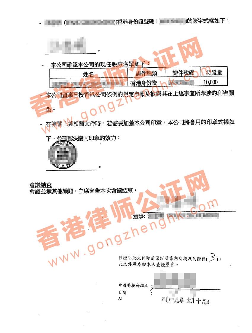 香港公司董事会记录公证样本