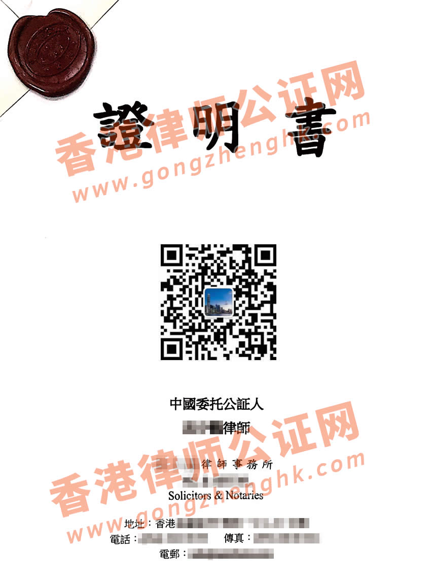 香港出生纸用于大陆离婚诉讼使用怎么办理公证转递?