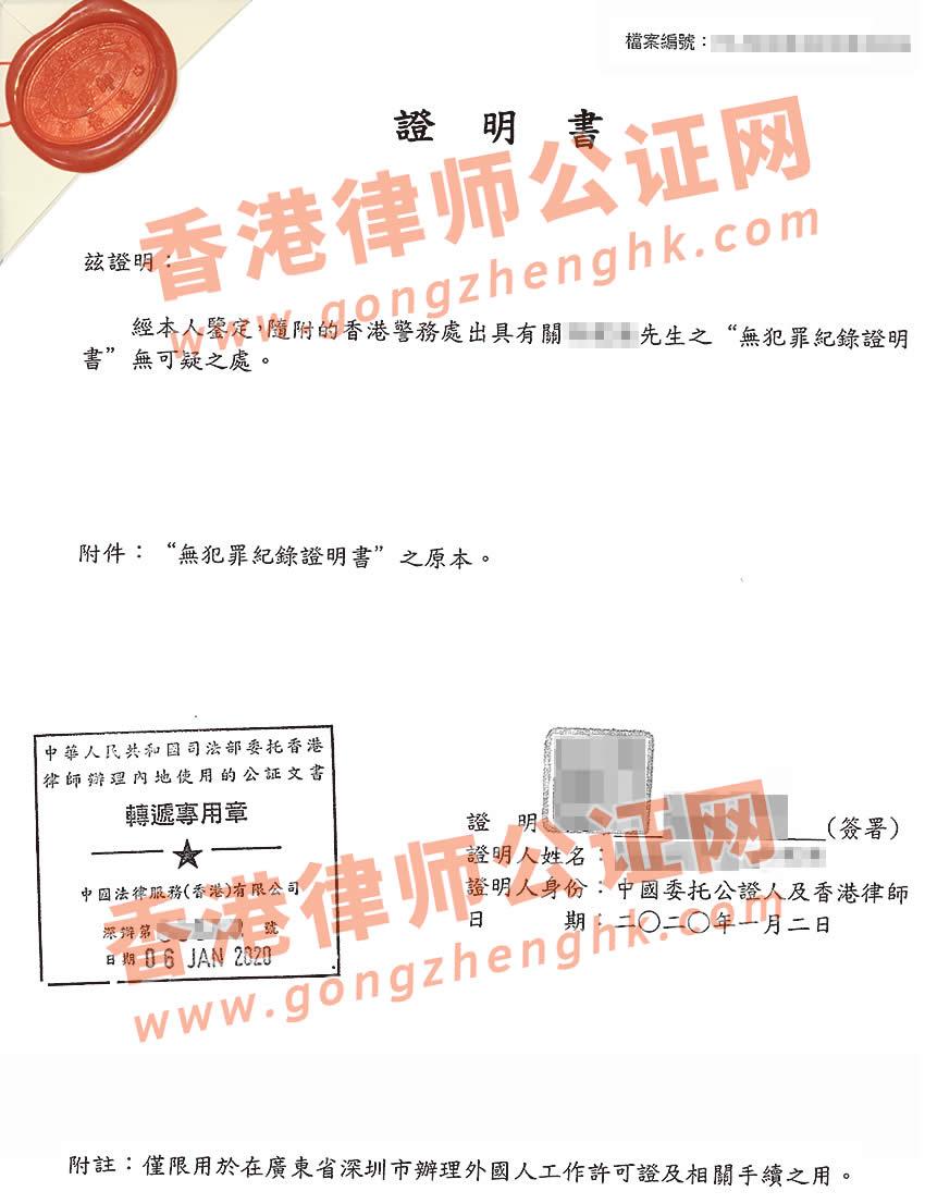 香港无犯罪纪录证明公证用于深圳办理工作许可证
