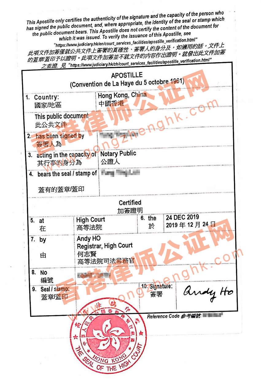 香港大学毕业证书海牙认证样本