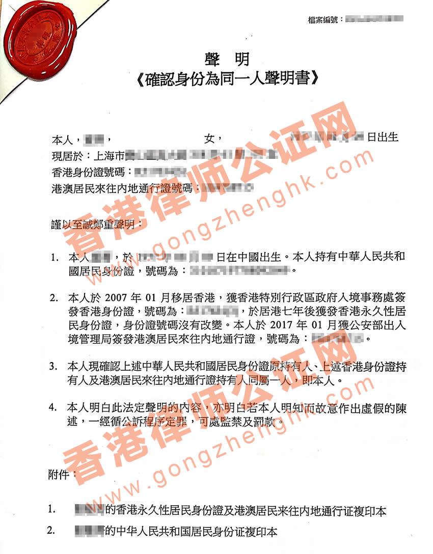 跟香港人结婚获得香港永居身份怎么办理香港同一人公证用于国内变更信息