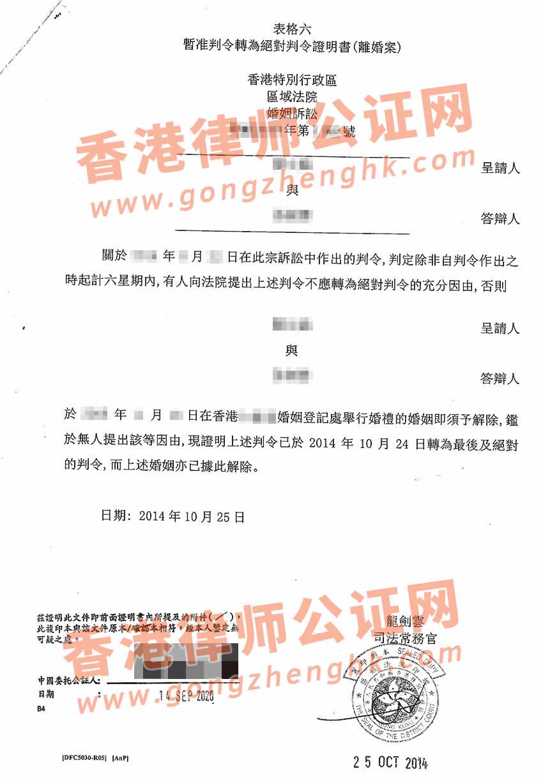 香港离婚证公证用于深圳办理银行贷款