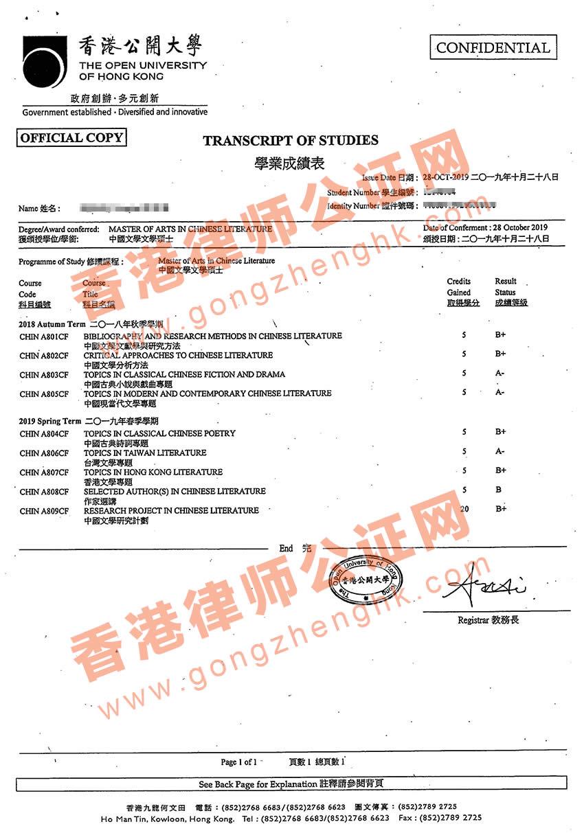 香港学业成绩单海牙认证样本