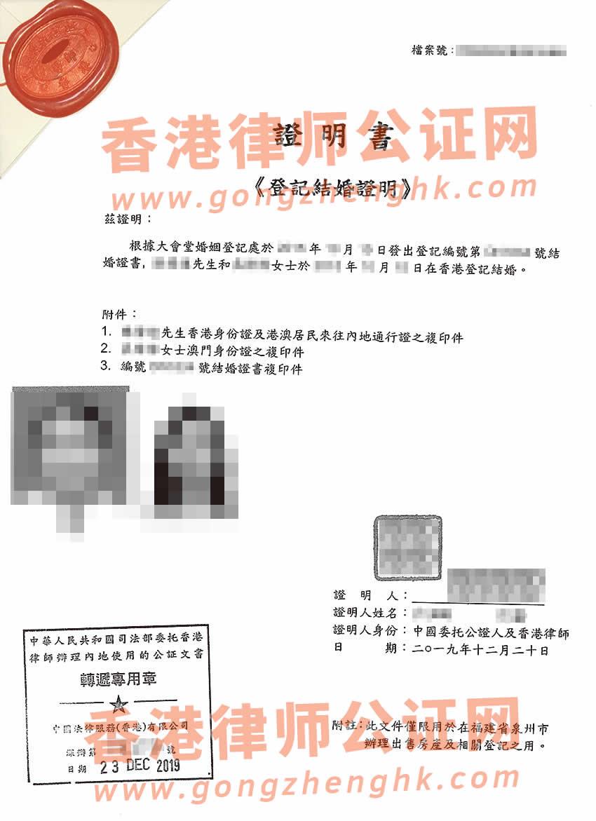 香港结婚证用于出售大陆房产公证样本