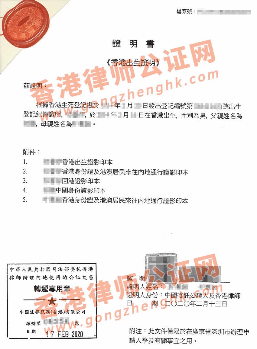 香港出生纸用于深圳办理入学手续公证样本