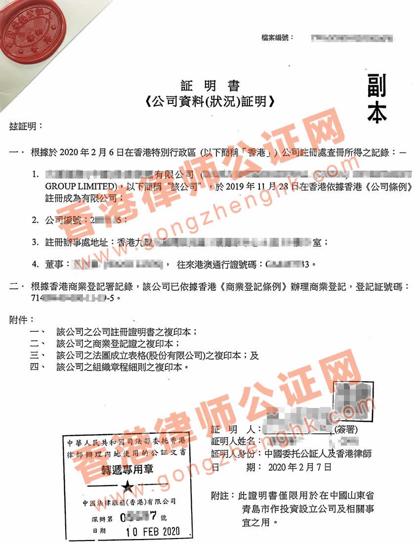 香港公司全套公证样本用于青岛设立外商投资企业