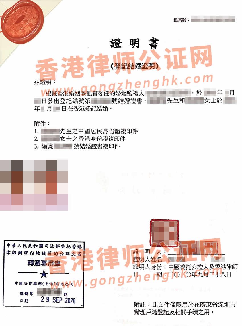香港登记结婚公证用于在深圳办理户口迁移