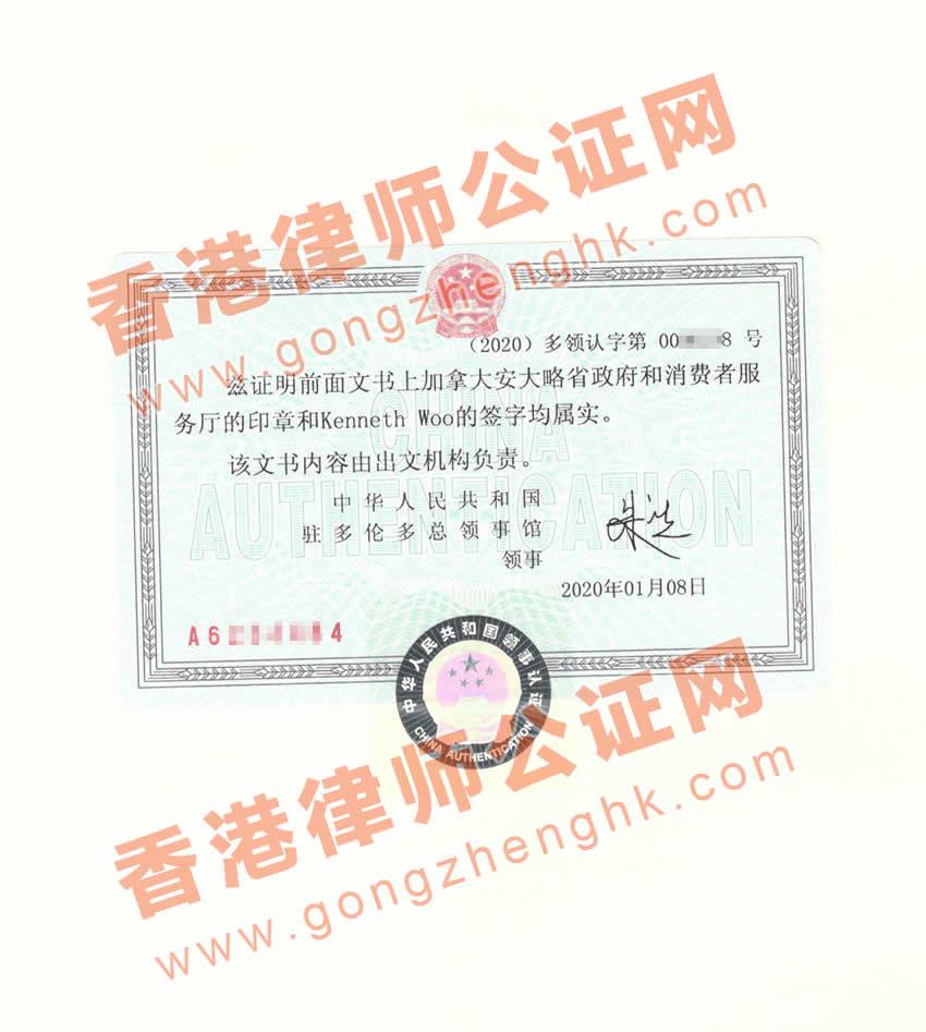加拿大护照与中国身份证是同一人声明书公证认证样本