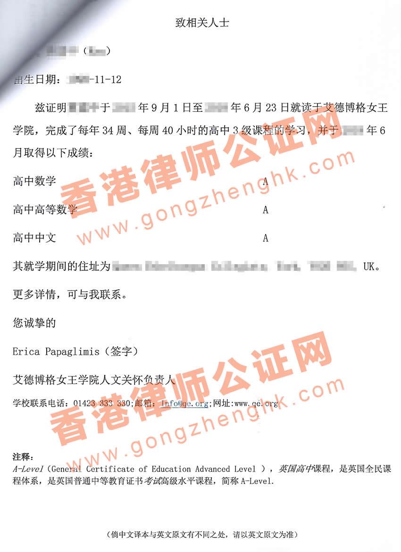英国学校成绩单用于中国深圳参加高考怎么办理公证认证?