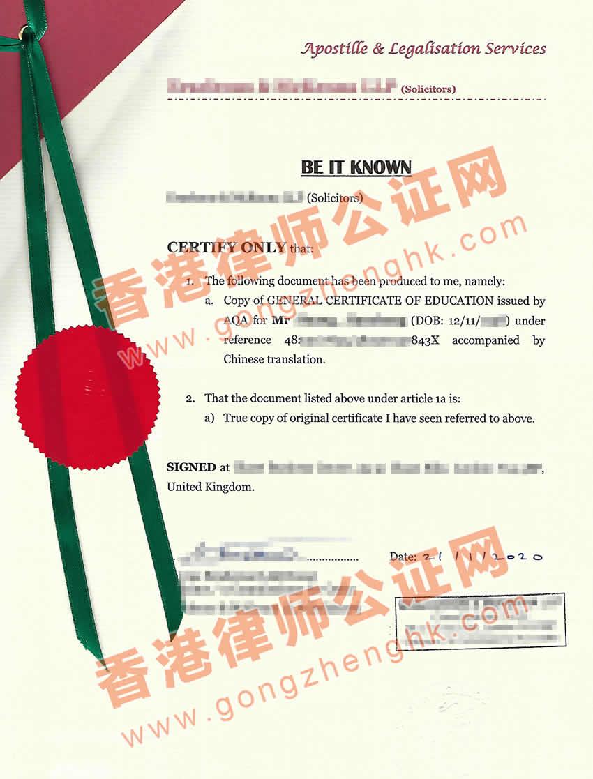 英国学历证书公证认证用于在中国参加高考怎么办理?
