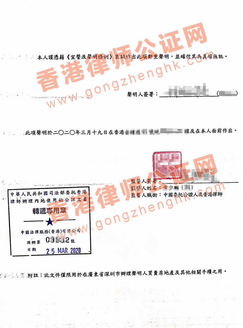 台湾身份证和香港身份证是同一人声明书公证样本
