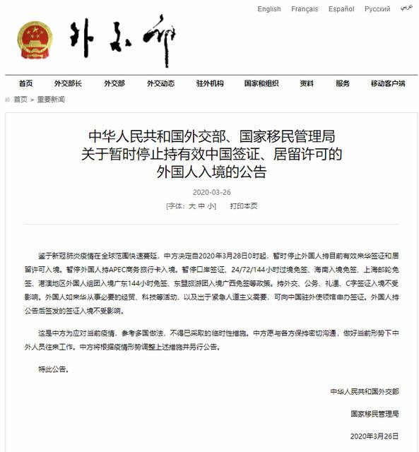 中国28日起暂停外国人持目前有效来华签证和居留许可入境