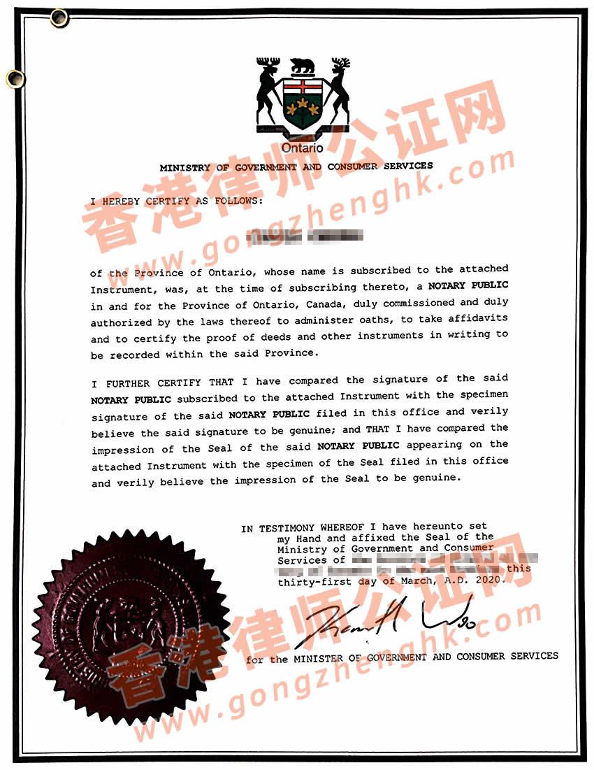 加拿大个人授权委托书使馆认证样本