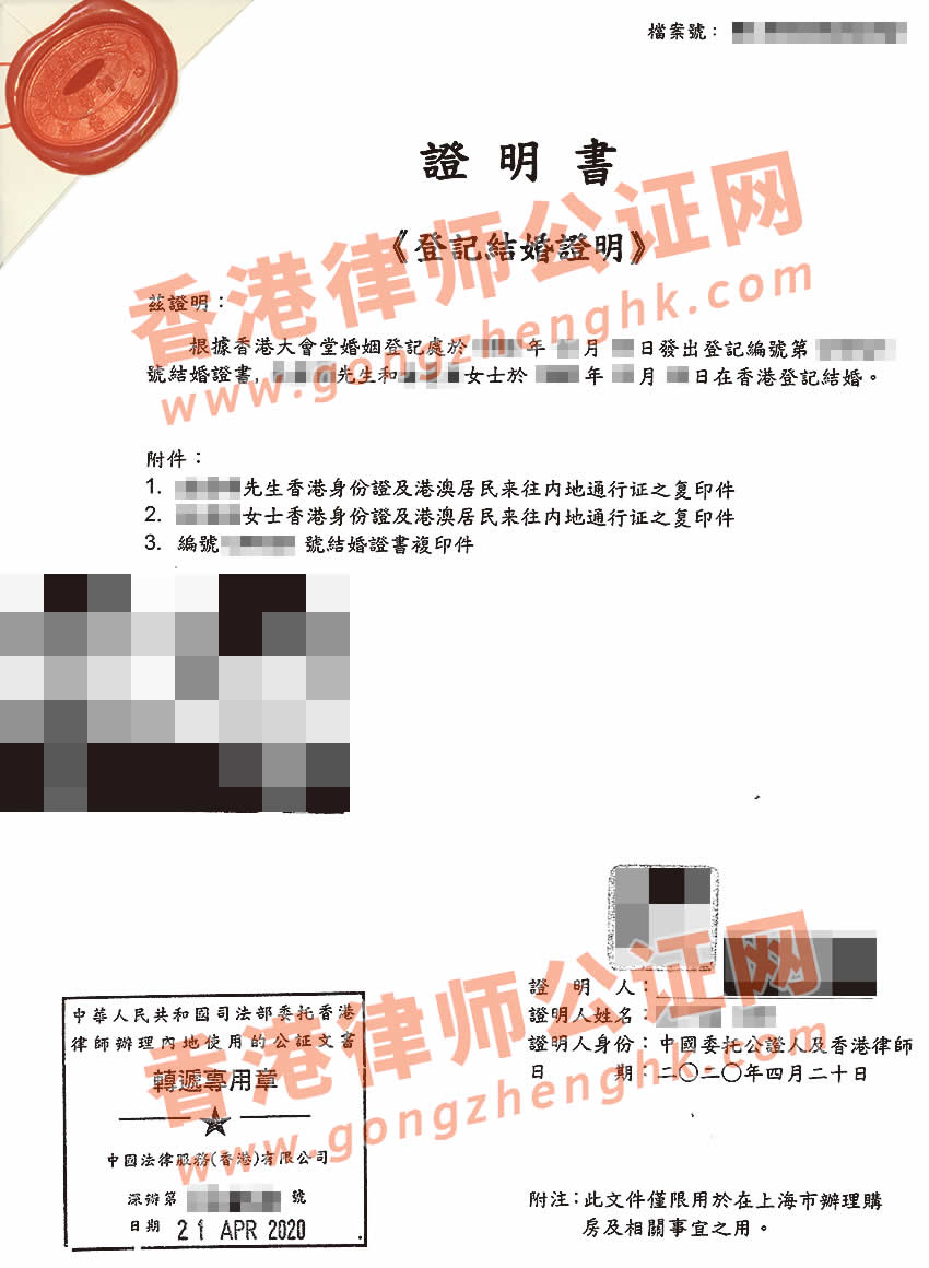 香港结婚证用于中国大陆买房使用怎么办理香港结婚证公证?
