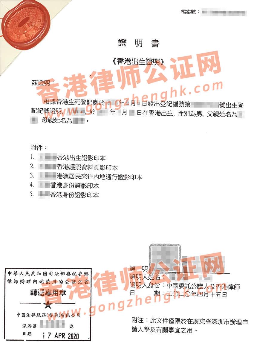 香港出生证公证用于深圳上幼儿园公证样本