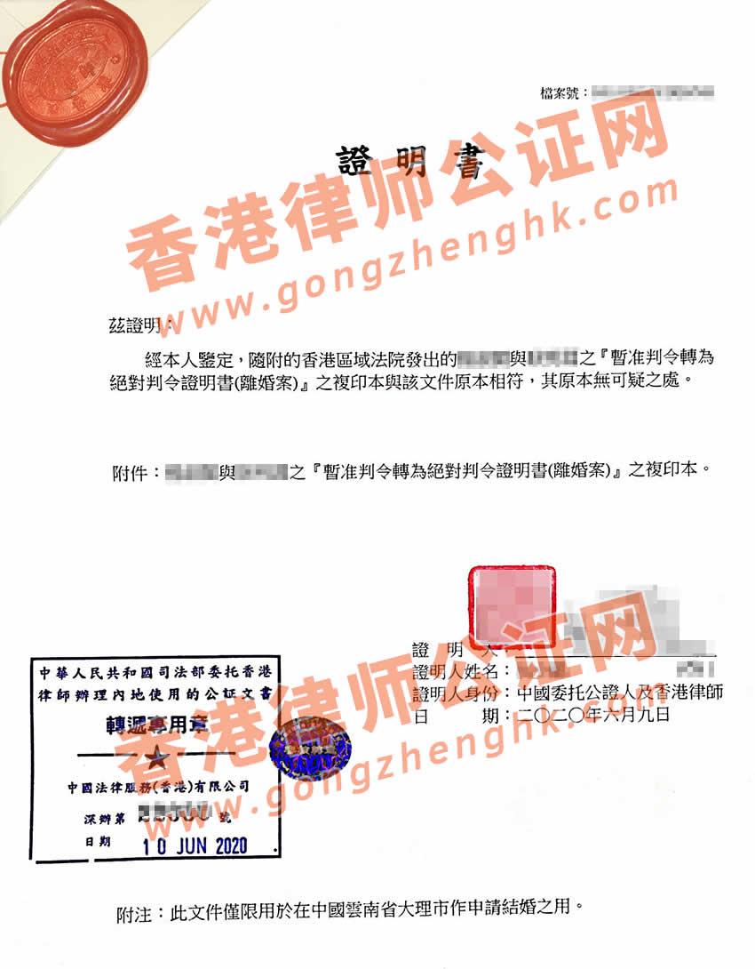 香港离婚证用于大陆结婚公证样本