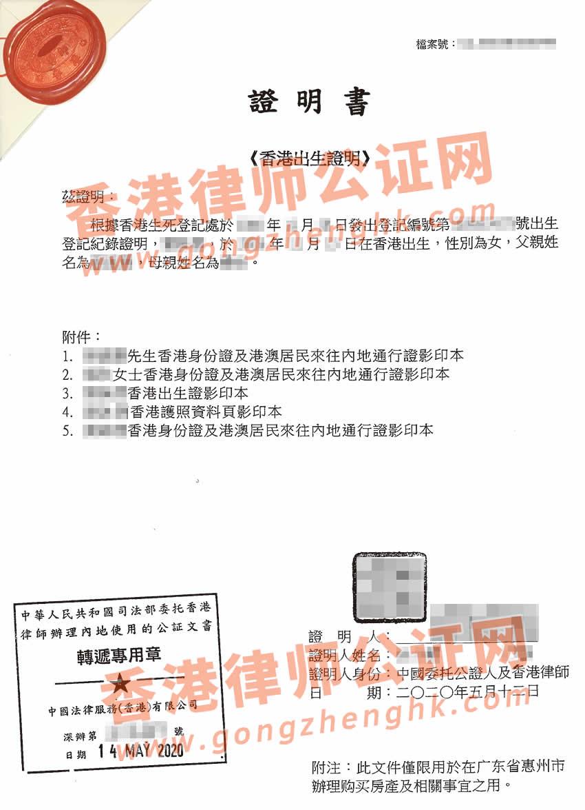香港出生纸用于惠州买房公证样本