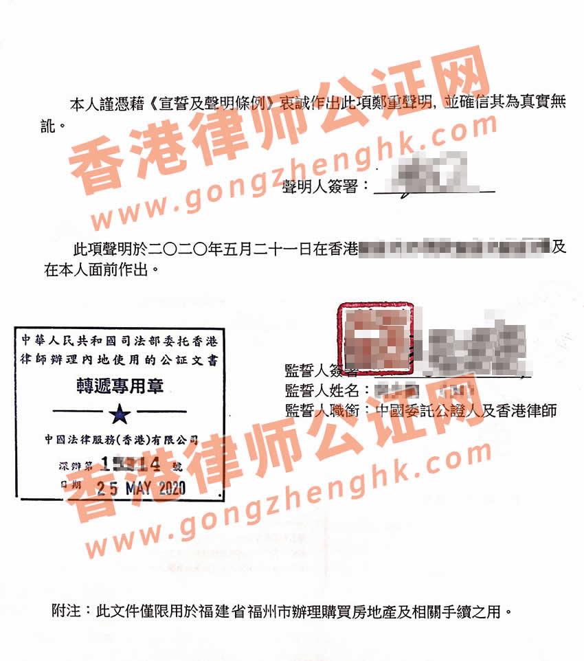 香港单身证明公证用于国内购买房产公证样本