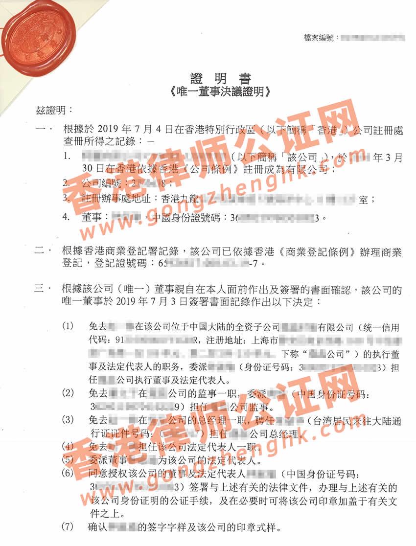香港公司唯一董事决议证明公证用于变更国内公司备案样本