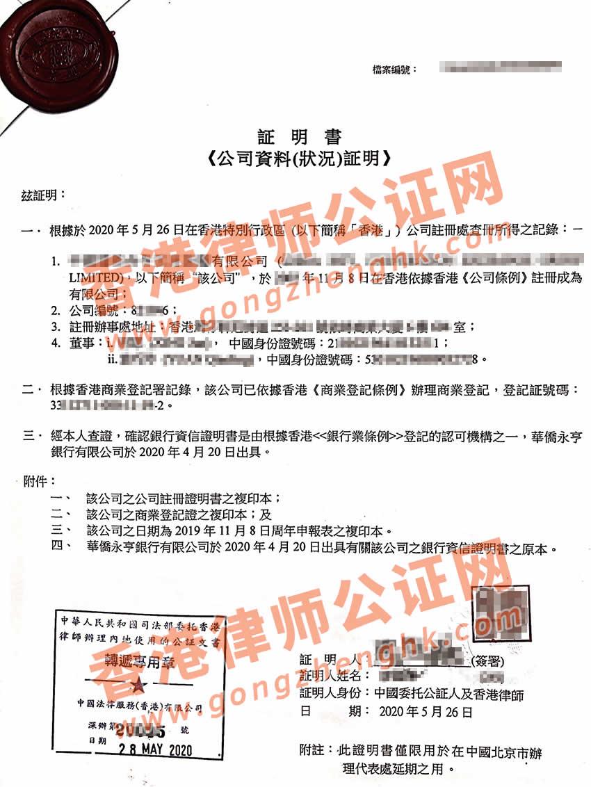 香港公司公证用于北京代表处延期样本