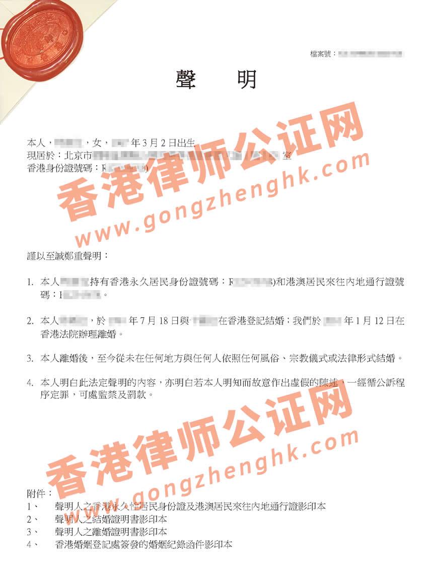 香港离婚声明书公证样本