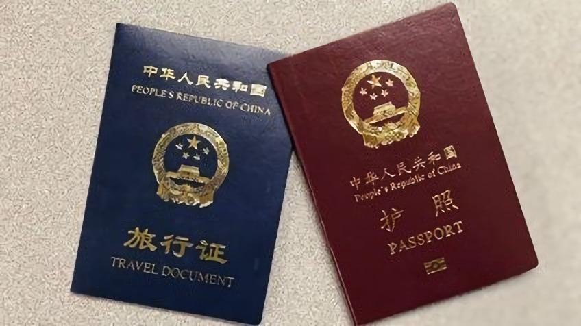 旅行证和护照有什么区别