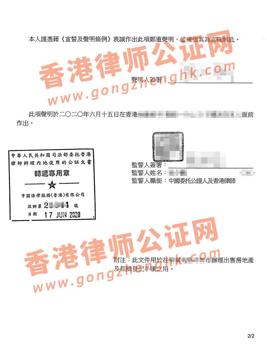 证明香港身份和内地身份是同一个人用于出售中国大陆房子怎么找律师公证