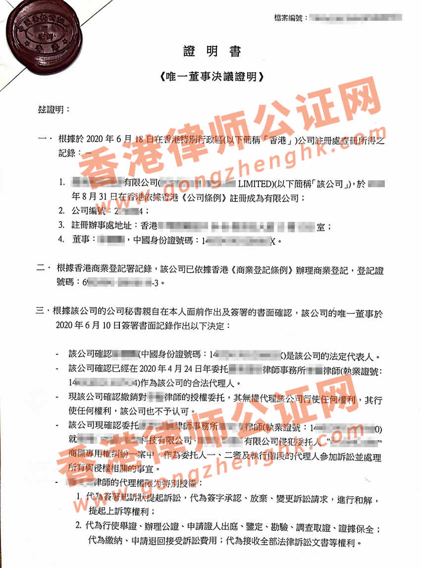 香港公司公证样本用于深圳法院诉讼