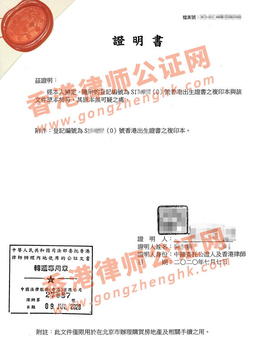 >香港出生纸公证样本