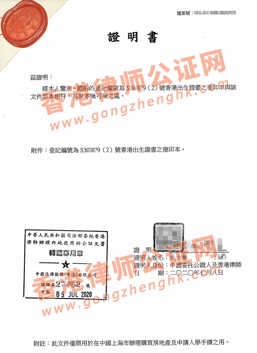 香港出生纸公证样本用于上海买房