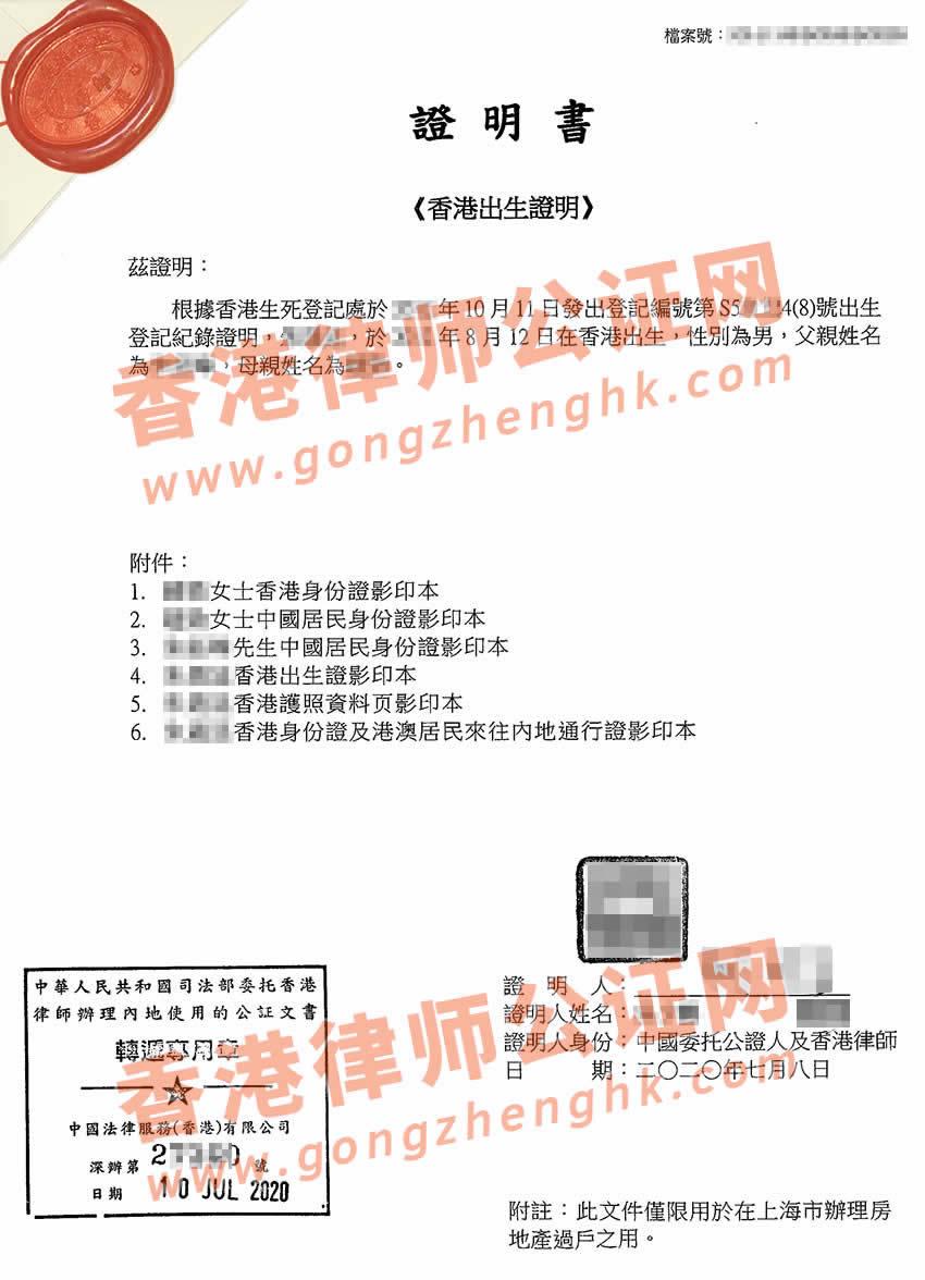 香港出生纸公证用于上海房产过户样本