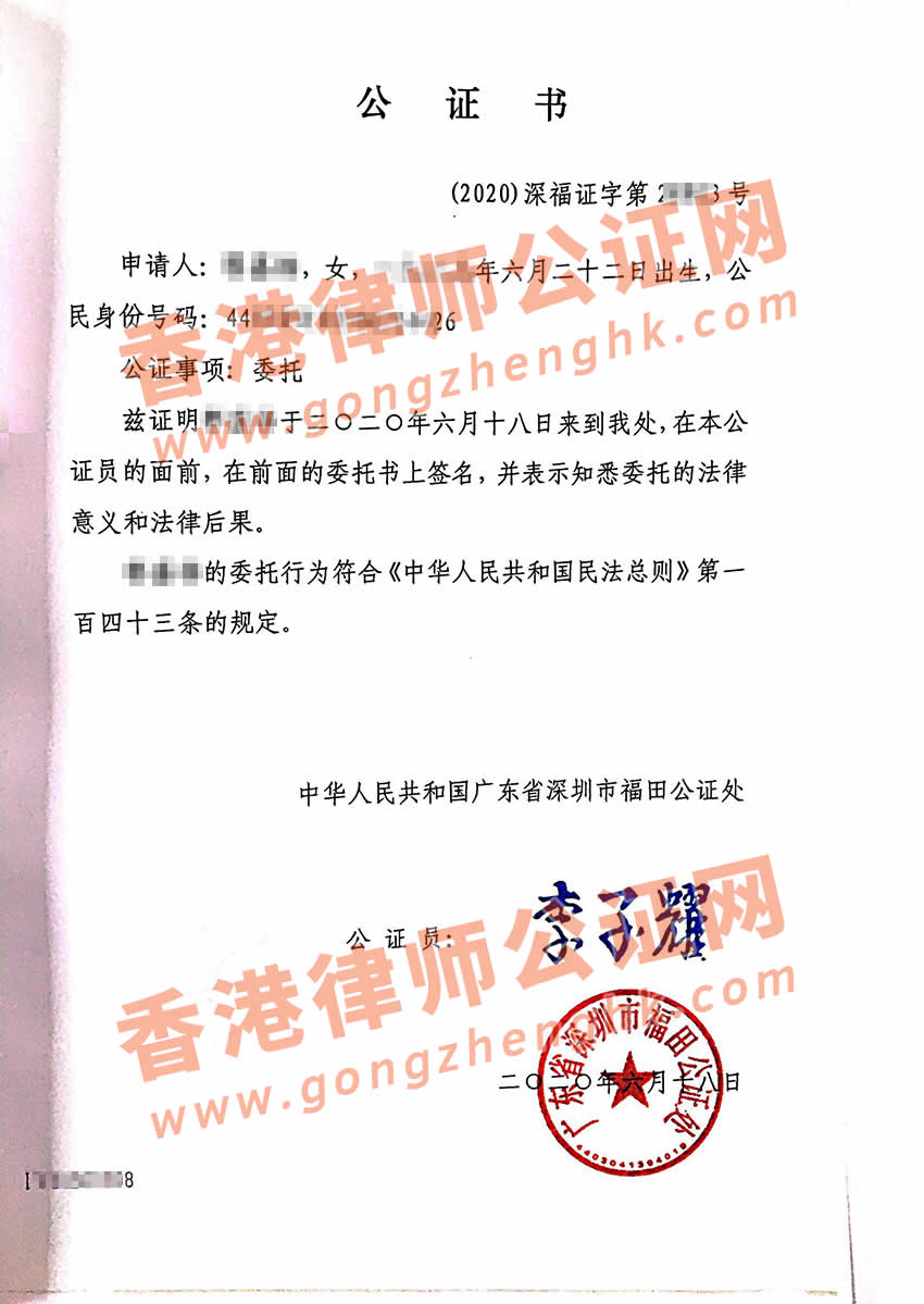香港结婚证公证样本