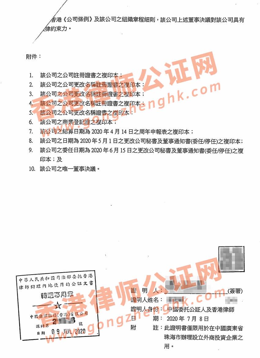 香港公司要在珠海设立公司怎么办理唯一董事决议证明公证呢?