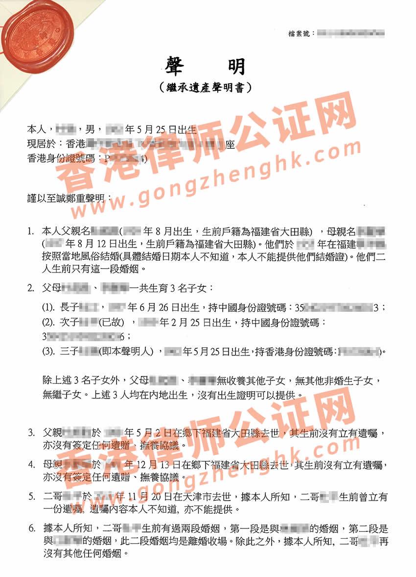 香港继承遗产声明书公证样本