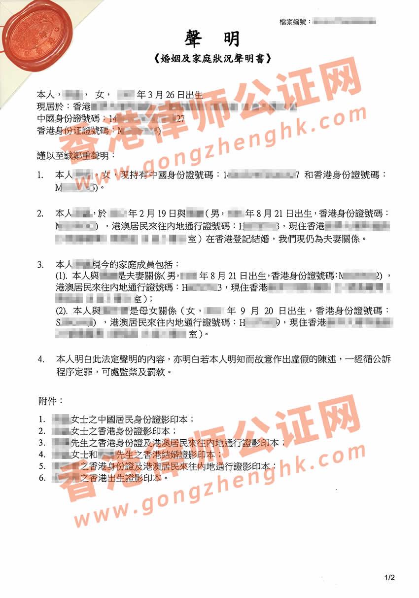 香港婚姻及家庭状况声明书公证样本