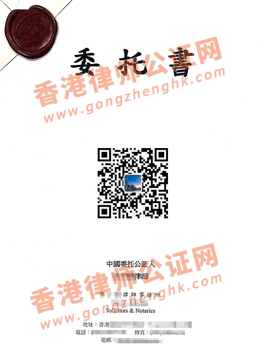 香港个人授权委托书海牙公证样本